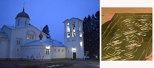 Valamo klosterkyrka och förgyllning